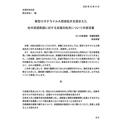 別紙1PDFイメージ