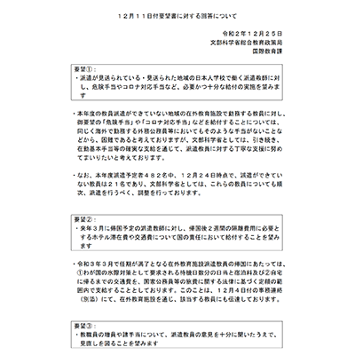 別紙2PDFイメージ
